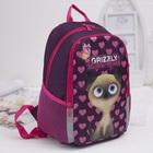 Рюкзак школьный Grizzly RG-969-1 38*29*17 дев, фиолетовый