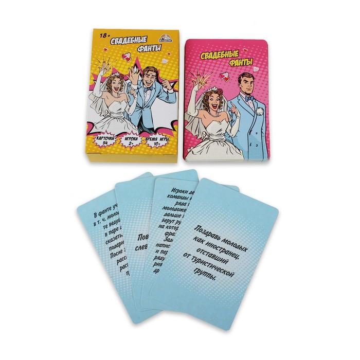 """Карточная игра для весёлой компании """"Свадебные фанты 18+"""""""