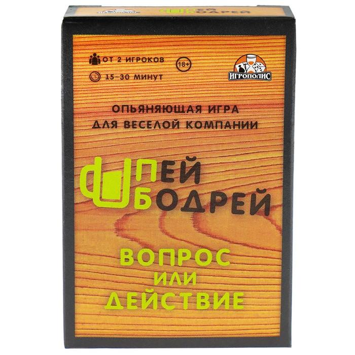 """Карточная игра для весёлой компании """"Пей бодрей 18+"""""""