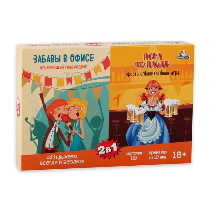 """Карточная игра для весёлой компании, 2 в 1: """"Забавы в офисе"""" и """"Пора по пабам"""""""