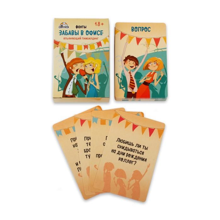 """Карточная игра для весёлой компании """"Забавы в офисе 18+"""""""