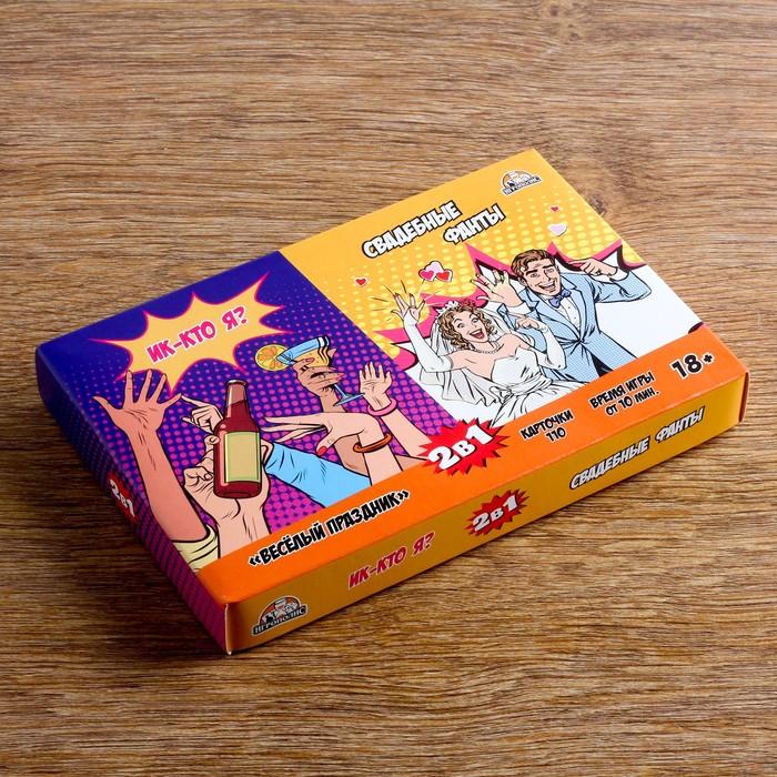 """Карточная игра для весёлой компании """"Веселый праздник"""" 2 в 1: Свадебные фанты и Ик-кто я"""