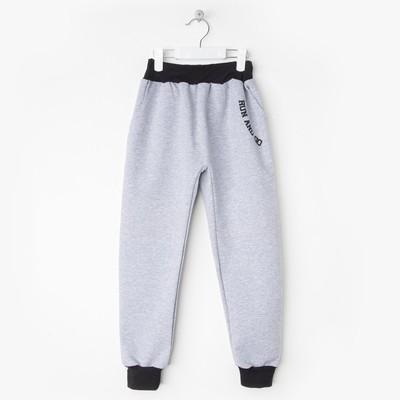 Брюки для мальчика Run Gray, цвет серый, рост 98-104 см