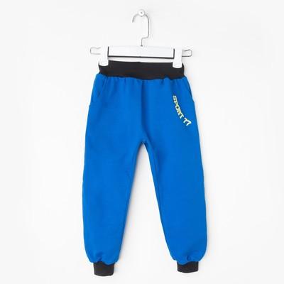 Брюки для мальчика Sport 77 Blue, цвет синий, рост 116-122 см