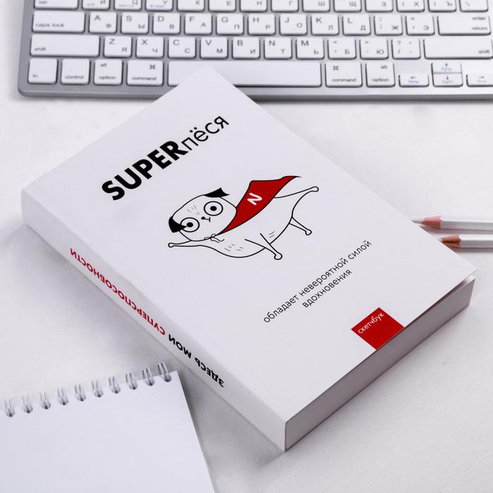 "Скетчбук ""SUPERпёся"", формат А5, 180 листов - фото 373638439"
