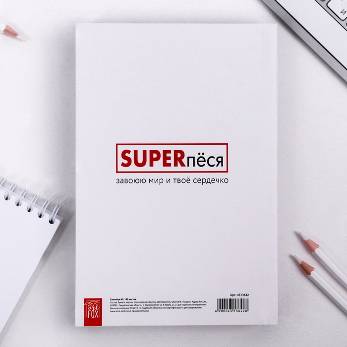 "Скетчбук ""SUPERпёся"", формат А5, 180 листов - фото 373638443"