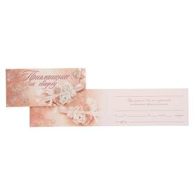 """Приглашение """"На свадьбу"""" глиттер, белые цветы, кольца"""