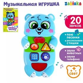 Музыкальная развивающая игрушка «Медвежонок», русская озвучка, световые эффекты