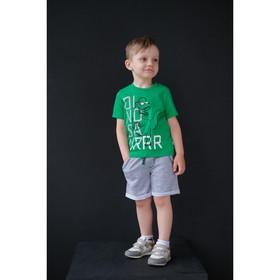 """Комплект: футболка и шорты KAFTAN """"Динозавр"""" р.28 (86-92), зелёный, серыйКомлект: футболка и шорты KAFTAN """"Динозавр"""" р.28 (86-92), зелёный, серый"""