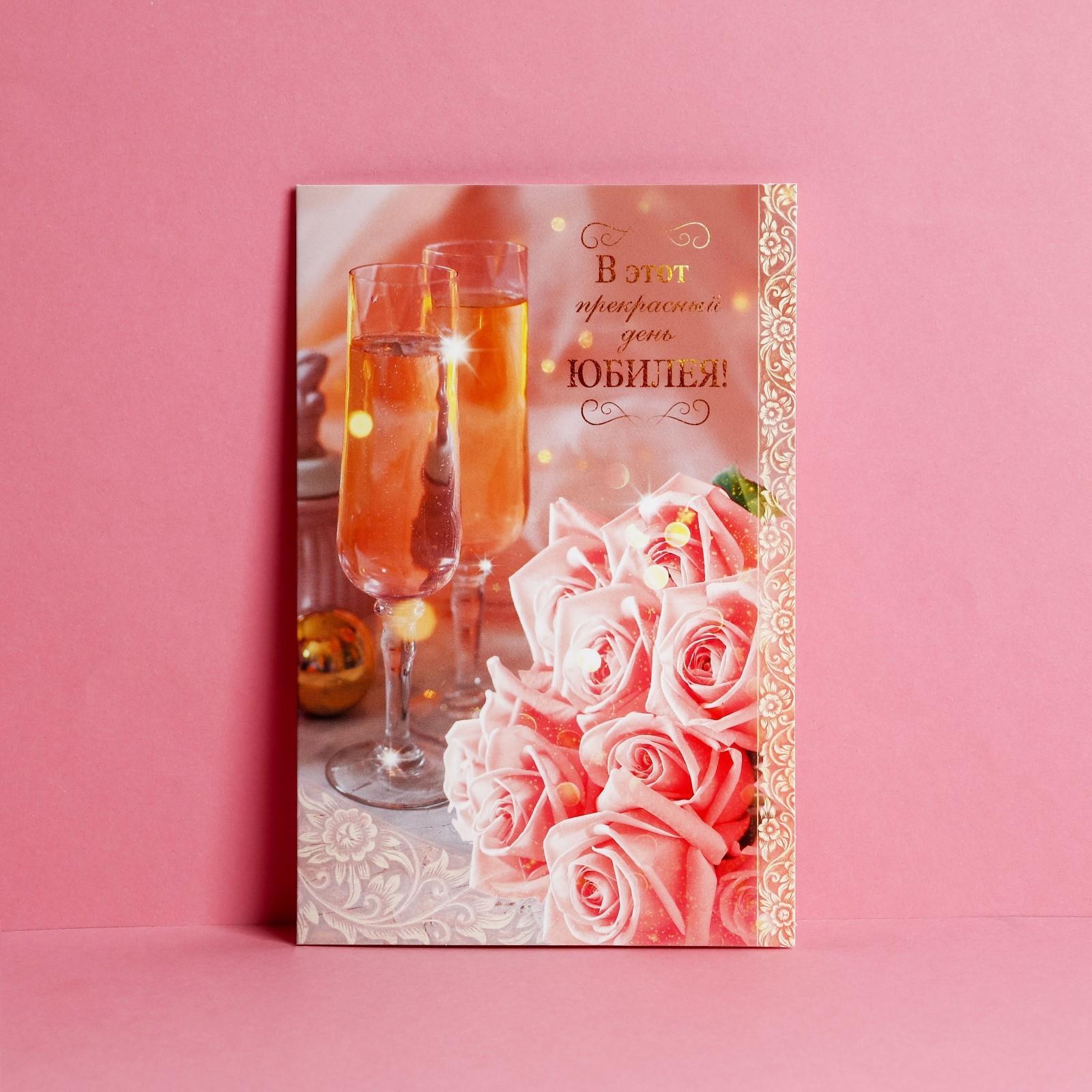 Открытка в прекрасный день юбилея, картинки для открыток