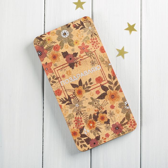 """Конверт деревянный """"Поздравляю!"""" цветы"""