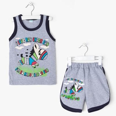 Комплект для мальчика (майка, шорты) So happy, цвет серый, рост 86-92 см