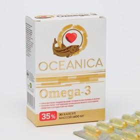 Океаника Омега-3 - 35%, для сердца, 30 капсул по 1400 мг