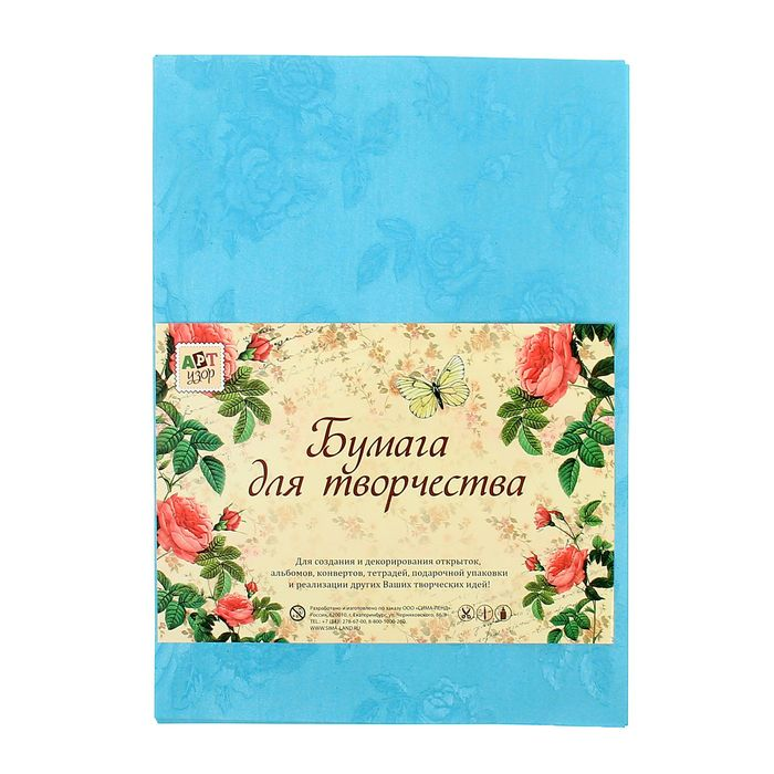 """Бумага """"Розы на жемчужном"""" А4, набор 20 листов, 120 г"""