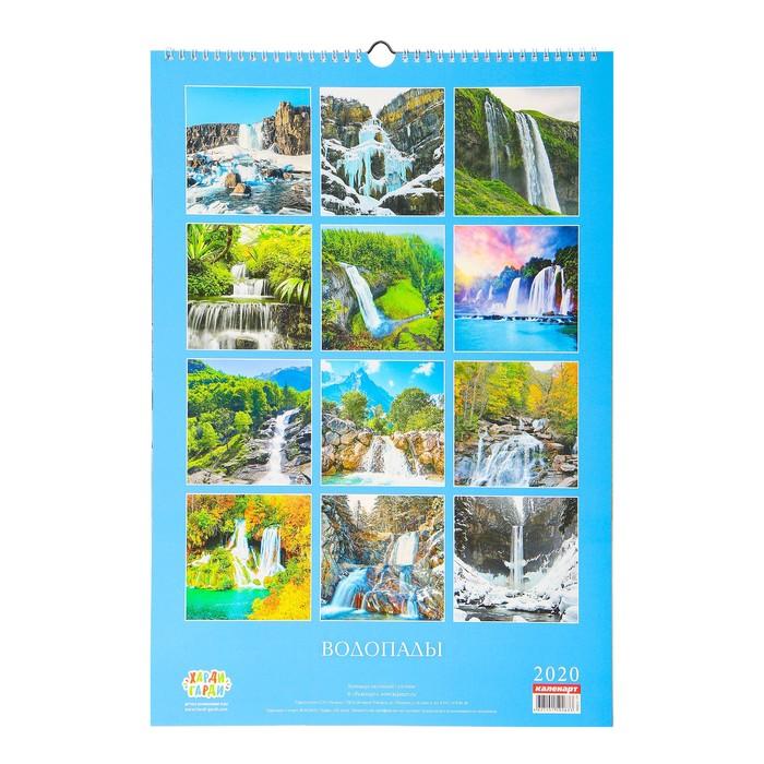 """Календарь перекидной, ригель """"Водопады"""" 2020, 34 х 49 см - фото 366923374"""