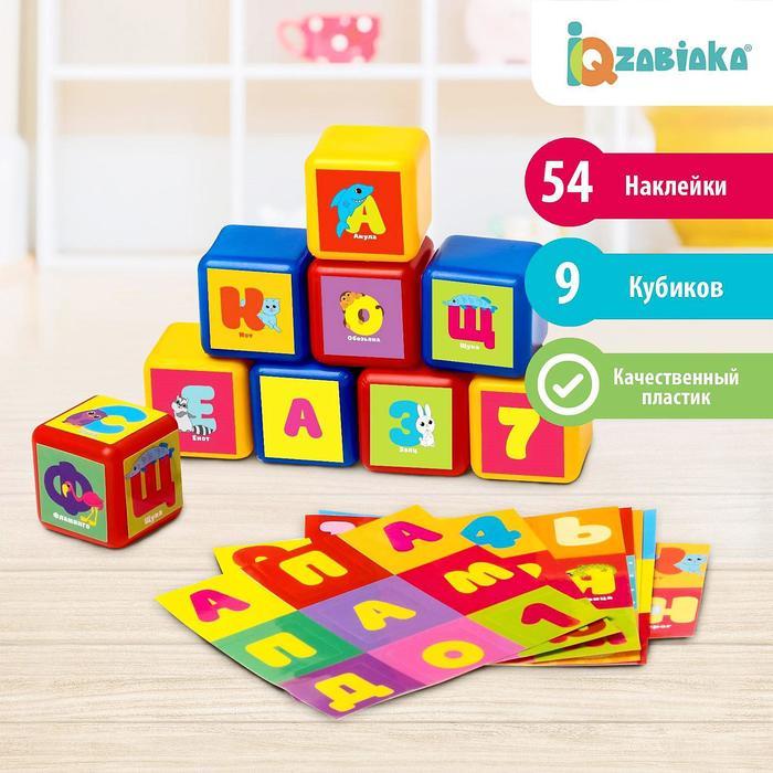 Набор цветных кубиков «Алфавит», 9 штук, 4 х 4 см