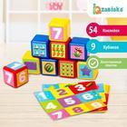 Набор цветных кубиков «Счёт», 9 штук, 4 х 4 см