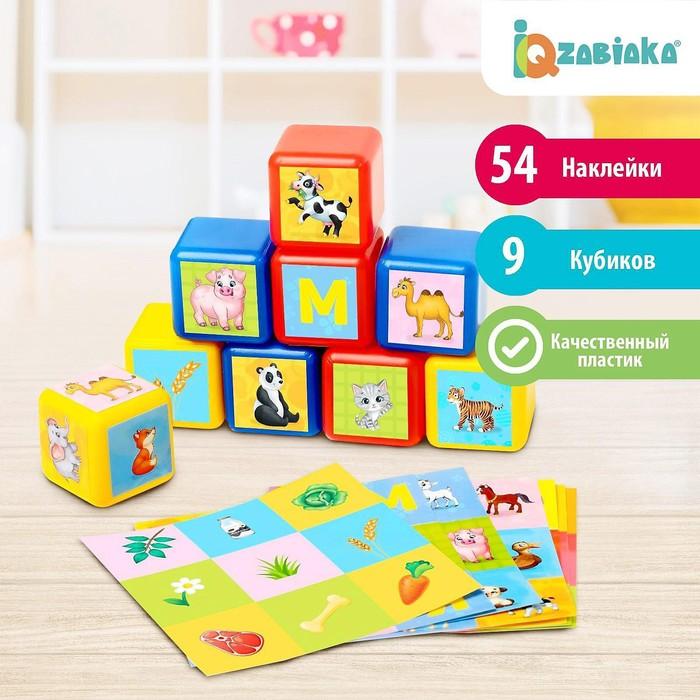 Набор цветных кубиков «Животные», 9 штук, 4 х 4 см