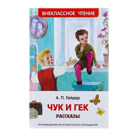 Рассказы «Чук и Гек», Гайдар А. П.