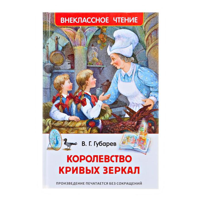 «Королевство кривых зеркал», Губарев В. Г. - фото 979281