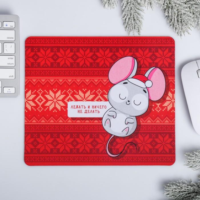 Коврик для мыши «Лежать и ничего не делать», 21 × 18 см