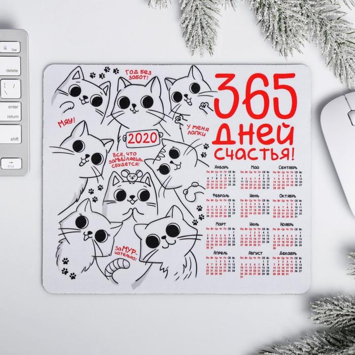Коврик для мыши «365 дней счастья», 21 × 18 см