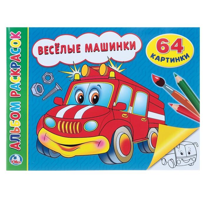 Альбом-раскрасок «Весёлые машинки», 285х210 мм