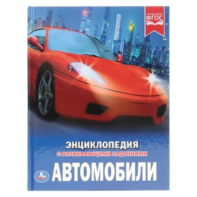 Энциклопедия с развивающими заданиями «Автомобили»