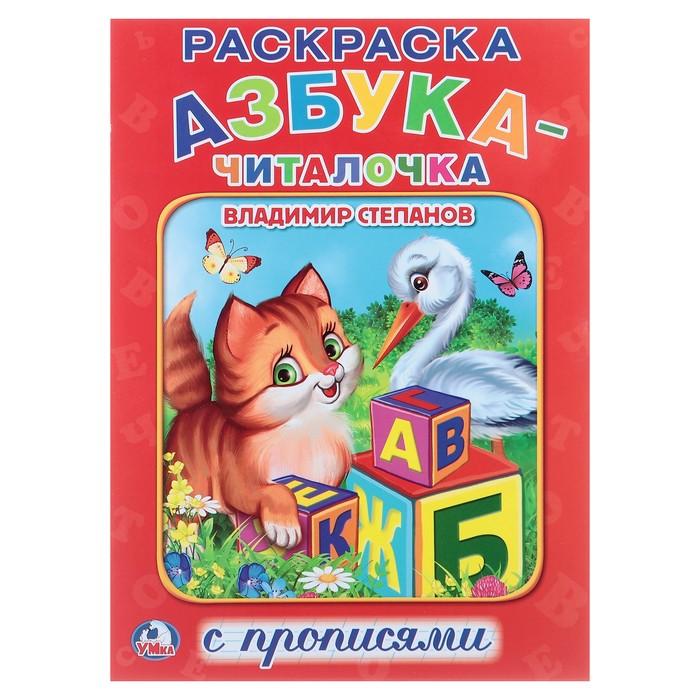 Раскраска с прописями «Азбука-читалочка», 214х290 мм. Степанов В.