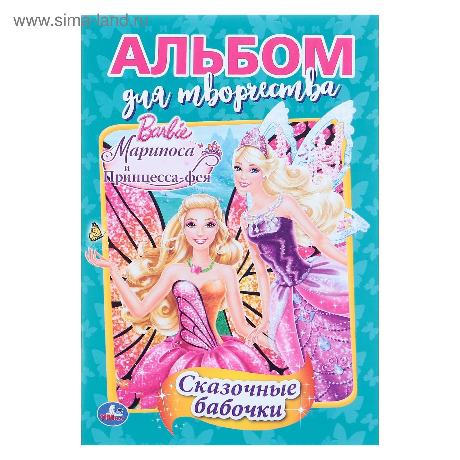раскраска барби бабочки феи 4378329 купить по цене от