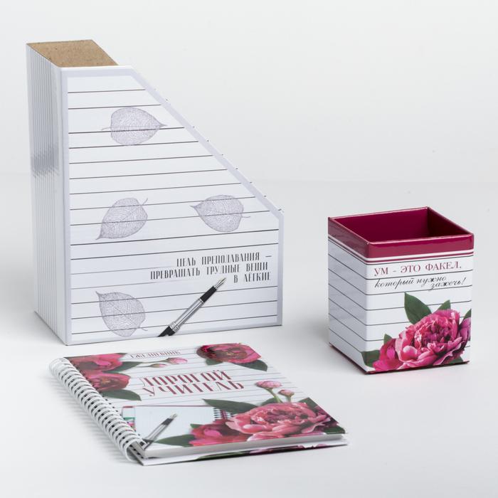 """Подарочный набор ежедневник и органайзеры для бумаг и ручек  """"Дорогому учителю"""""""