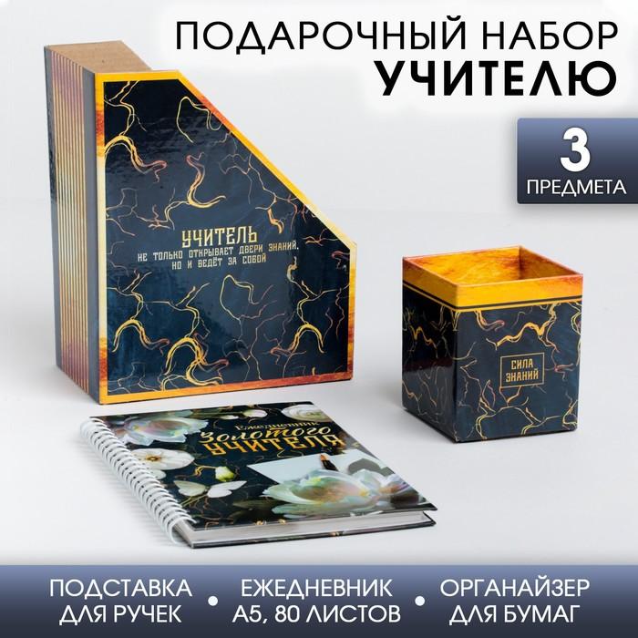"""Подарочный набор ежедневник и органайзеры для бумаг и ручек """"Золотой учитель"""""""