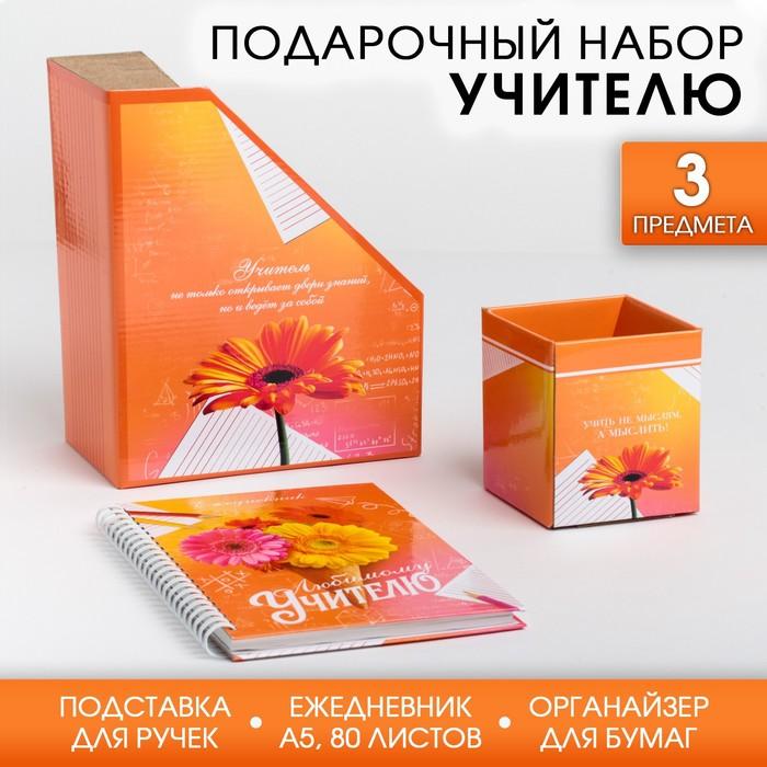 """Подарочный набор ежедневник и органайзеры для бумаг и ручек """"Любимый учитель"""""""
