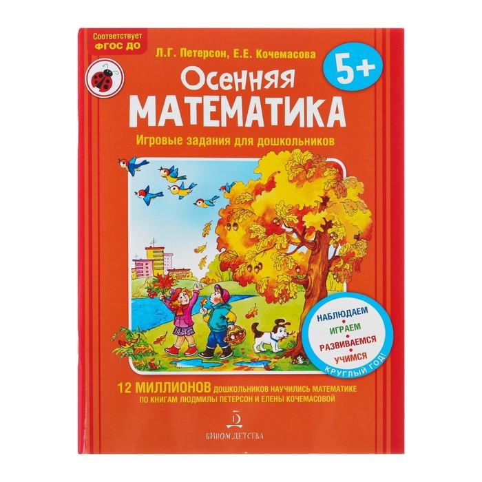 Осенняя математика для детей 5-7 лет. Петерсон Л. Г., Кочемасова Е. Е. - фото 369522662