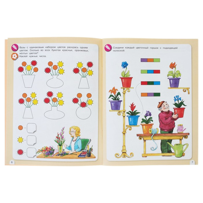Осенняя математика для детей 5-7 лет. Петерсон Л. Г., Кочемасова Е. Е. - фото 369522663