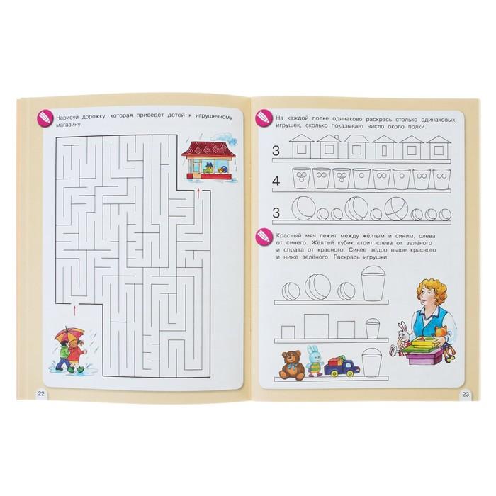 Осенняя математика для детей 5-7 лет. Петерсон Л. Г., Кочемасова Е. Е. - фото 369522664