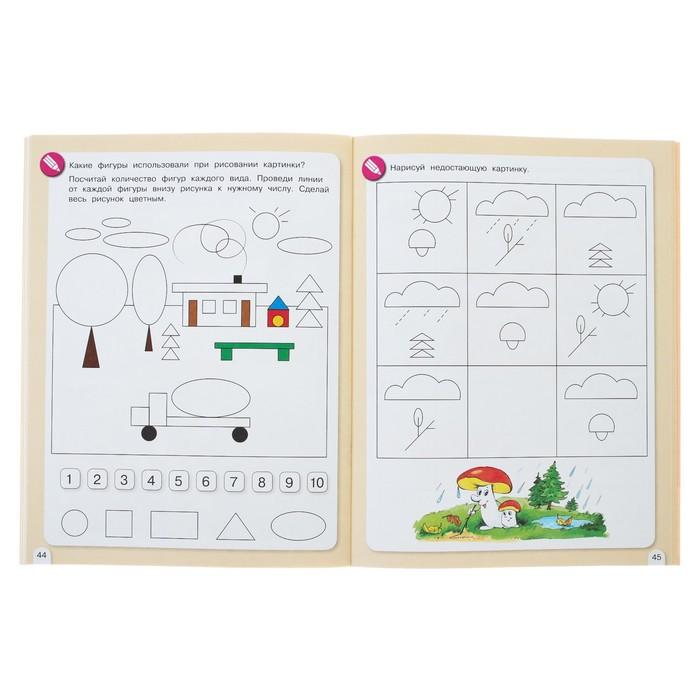 Осенняя математика для детей 5-7 лет. Петерсон Л. Г., Кочемасова Е. Е. - фото 369522665