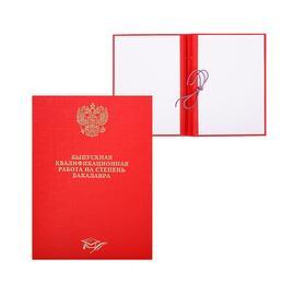 Папка Выпускная квалификационная работа на степень бакалавра (без бумаги), бумвинил, красная