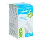"""Функциональный корм """"Неоферон"""" для всех животных, с пребиотиком и фитокомплексом, 10 таб"""