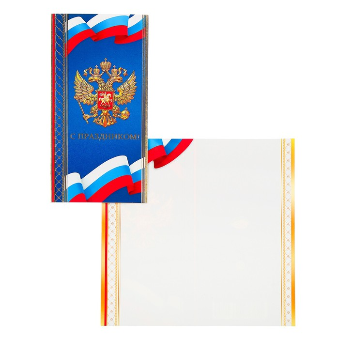 Открытка символ россии, картинки