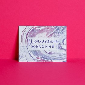 Открытка‒комплимент «Исполнения желаний», 8 × 6 см Ош