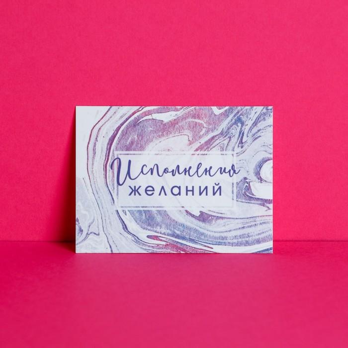 Оформления для, открытка дарю тебе исполнения желаний следуй инструкции