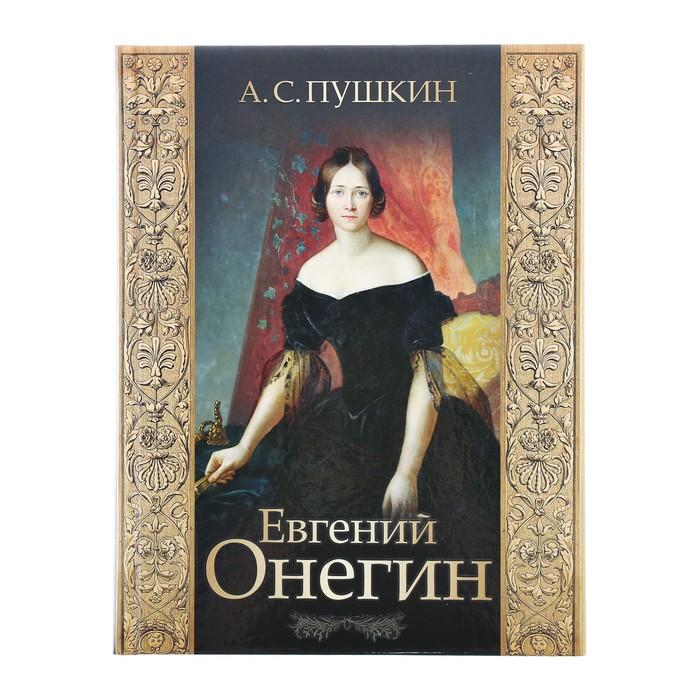 Евгений Онегин. Пушкин А. С.