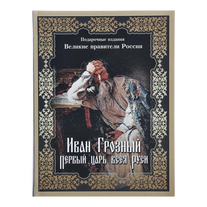 Иван Грозный. Первый царь всея Руси. Карамзин Н. М., Ключевский В. О.
