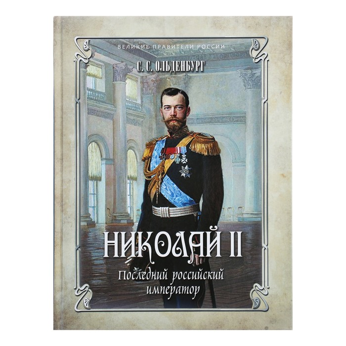 Николай II. Последний российский император. Ольденбург С. С.