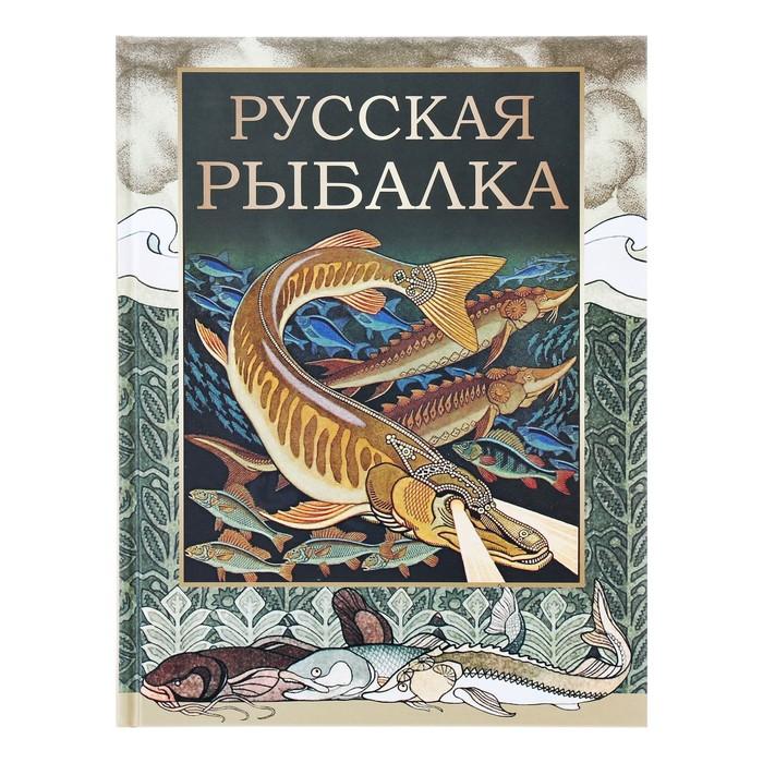 Русская рыбалка. Бутромеев В. П.