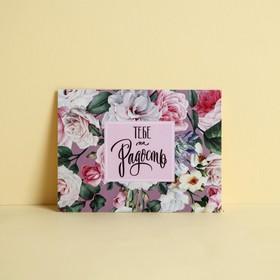 """Postcard-compliment """"your joy"""", 8x6"""