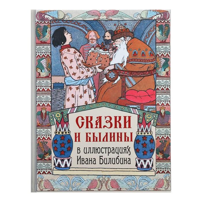 Сказки и былины в иллюстрациях Ивана Билибина