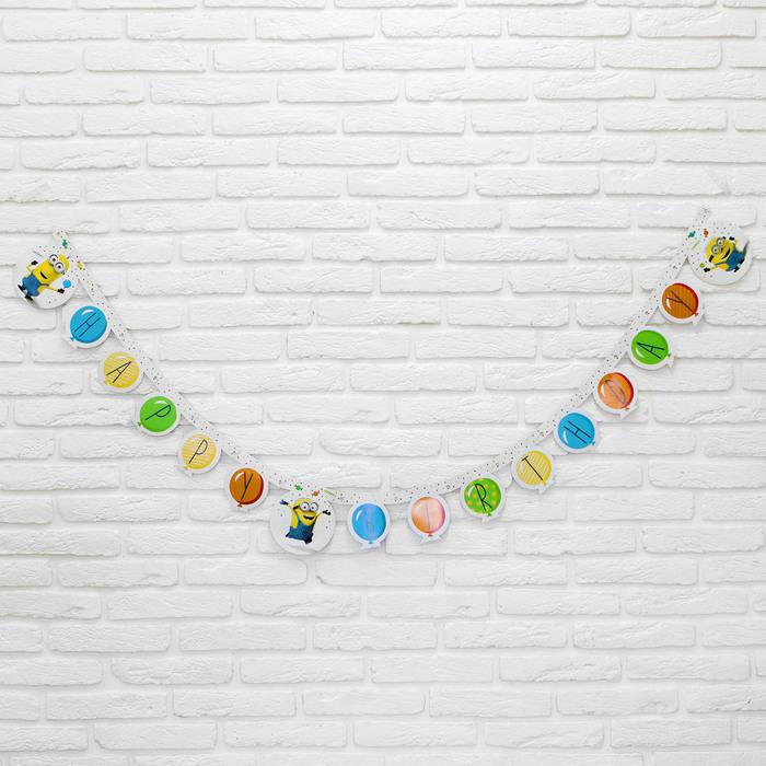 Гирлянда-буквы «Миньоны», шарики, 220 см