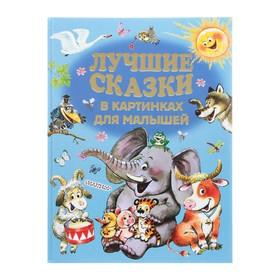 Лучшие сказки в картинках для малышей. Маршак С. Я, Михалков С. В, Чуковский К. И.